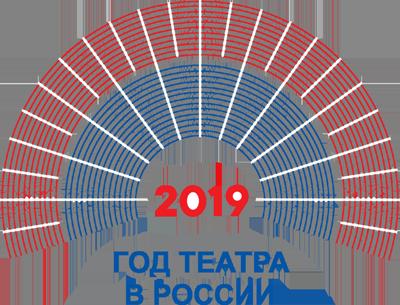 Год театра в России